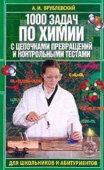 1000 задач по химии с цепочками превращений и контрольными тестами