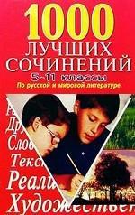 1000 лучших сочинений. 5-11 классы. По русскому языку и мировой литературе
