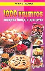1000 рецептов сладких блюд и десертов
