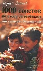 1000 советов по уходу за ребенком от четырех до семи лет
