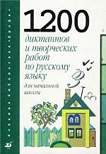 1200 диктантов и творческих работ по русскому языку для начальной школы