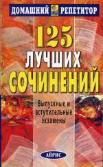 125 лучших сочинений: Выпускные и вступительные экзамены (04 г.)