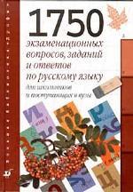 1750 экзаменационных вопросов, заданий и ответов по русскому языку для школьников и поступающих в вузы. 2-е издание, стереотипное