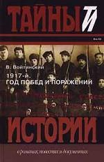 1917-й. Год побед и поражений