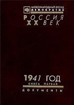 1941 год. Книга 1