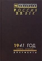 1941 год. Книга 2