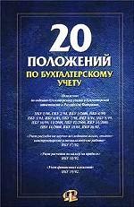 20 положений по бухгалтерскому учету