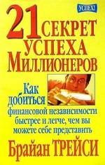 21 секрет успеха миллионера