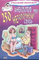 250 анекдотов про непорочную связь