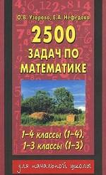 Математика. 1-4 класс. 1-4, 1-3 класс 1-3. 2500 задач по математике