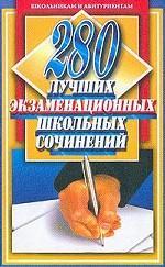280 лучших экзаменационных школьных сочинений