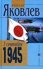 3 сентября 1945