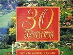 30 великолепных газонов. Практическое пособие