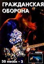 """30 песен группы """"Гражданская Оборона"""" в нотной записи с гитарными аккордами и постером: Часть 3 сост. Ко"""