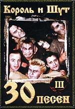 """30 песен группы """"Король и Шут"""". Часть 3"""