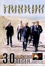 """30 песен группы """"Пикник"""" в нотной записи с постером"""