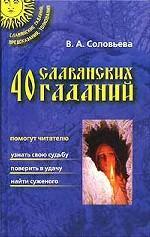 40 славянских гаданий