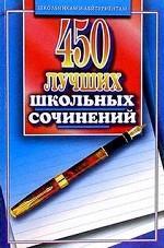 450 лучших школьных сочинений