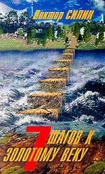 7 шагов к Золотому веку