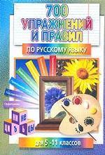 700 упражнений и правил по русскому языку для 5-11 классов