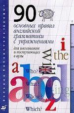 90 правил грамматики по английскому языку для поступающих в вузы