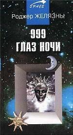 999 глаз ночи