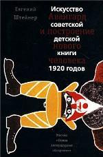 Авангард и построение нового человека. Искусство советской детской книги 1920 годов