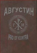 Августин: pro et contra. Личность и идейное наследие блаженного Августина в оценке русских мыслителей и исследователей. Антология
