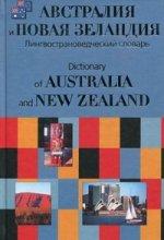 Австралия и Новая Зеландия: лингвострановедческий словарь
