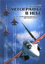 Автографы в небе : Истории пилотажных групп ВВС СССР и России