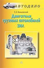 Двигатели грузовых автомобилей ЗИЛ