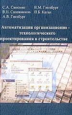 Автоматизация организационно-технологического проектирования в строительстве
