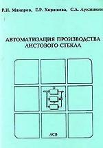 Автоматизация производства листового стекла. Учебное пособие