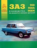 ЗАЗ 968, 968А, 968М Руководство по ремонту и каталог деталей