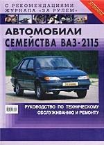 Автомобили семейства ВАЗ-2115. Руководство по техническому обслуживанию и ремонту