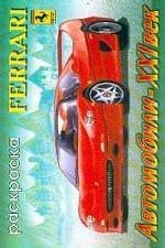 Автомобили XXI век. Ferrari: Раскраска