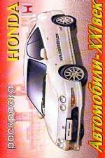 Автомобили XXI век Honda: Раскраска