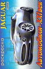 Автомобили XXI век Jaguar: Раскраска