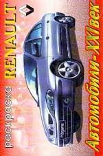 Автомобили XXI век. Renault: Раскраска