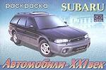 Автомобили XXI век Subaru: Раскраска