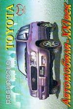 Автомобили XXI век Toyota: Раскраска