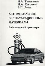 Автомобильные эксплуатационные материалы. Лабораторный практикум