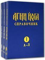 Справочник. Агни Йога. В 3 томах. Том 1. А-Л