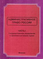 Административное право России. В 3 частях. Часть 1. Учебник
