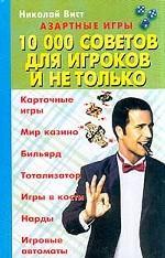 Азартные игры. 10 000 советов для игроков и не только