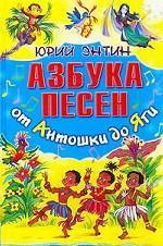Азбука песен от Антошки до Яги