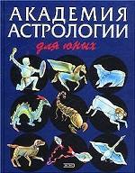 Академия астрологии для юных