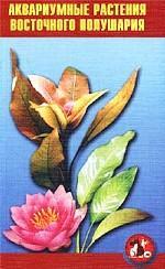 Аквариумные растения Восточного полушария