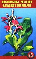Аквариумные растения Западного полушария