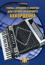 Гаммы. Арпеджио и аккорды для готово-выборного аккордеона